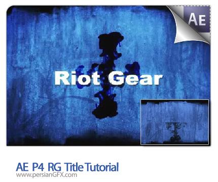 دانلود آموزش افتر افکت عنوان تبلیغاتی AE P4 RG Title Tutorial - Riot Gear
