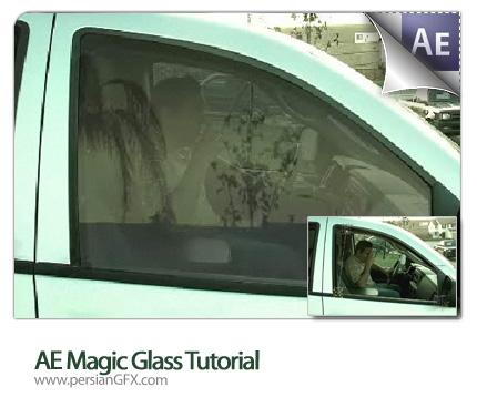 دانلود آموزش افتر افکت شیشه جادویی - AE Magic Glass Tutorial