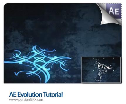 دانلود آموزش افترافکت پیش نمایش تکامل - AE Evolution Tutorial
