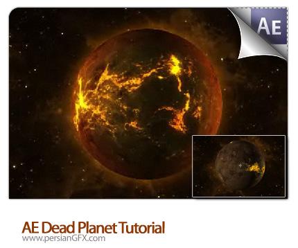 دانلود آموزش افترافکت سیاره مرده - AE Dead Planet Tutorial