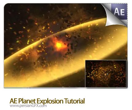 دانلود آموزش افتر افکت انفجار سیاره - AE Planet Explosion Tutorial