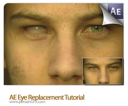 دانلود آموزش افترافکت جایگزین کردن چشم - AE Eye Replacement Tutorial