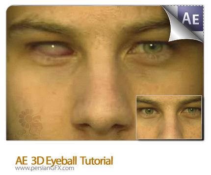 دانلود آموزش افترافکت جایگزین کردن چشم - AE 3D Eyeball Tutorial