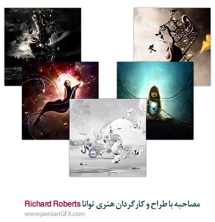 مصاحبه با طراح و کارگردان هنری توانا Richard Roberts