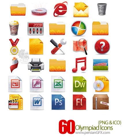 دانلود آیکون های کامپیوتری - Olympiad Icons
