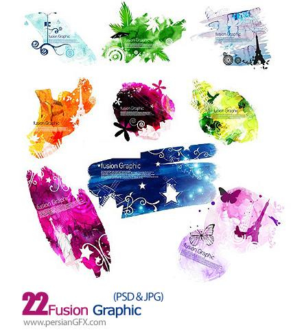 دانلود فایل های آماده با موضوع فیوژن - Fusion Graphic