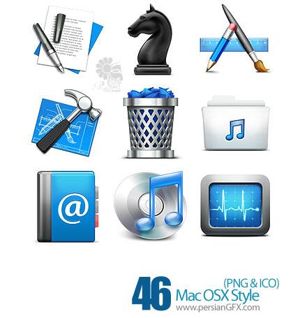 دانلود آیکون های کامپیوتری - Mac OSX Style