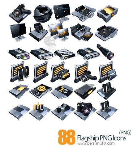 دانلود آیکون های کامپیوتری - Flagship PNG Icons