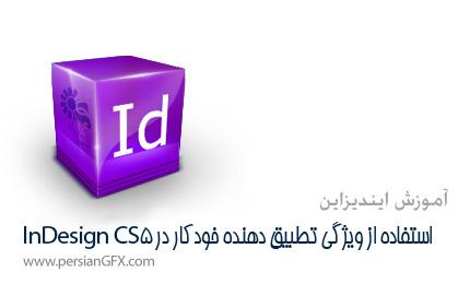 استفاده از ویژگی تطبیق دهنده خودکار در InDesign CS5