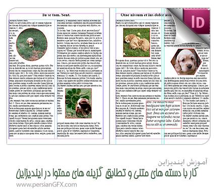 آموزش ایندیزاین - کار با دسته های متنی و تطابق گزینه های محتوا در محیط Adobe InDesign