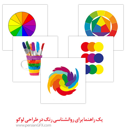 یک راهنما برای روانشناسی رنگ در طراحی لوگو