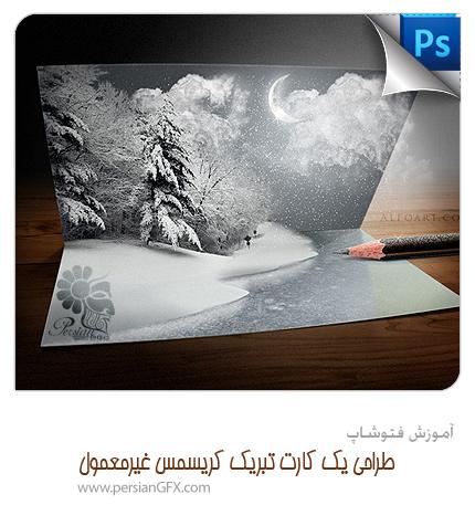 آموزش فتوشاپ - طراحی یک کارت تبریک غیرمعمول با افکت بیرون زدگی از تصویر