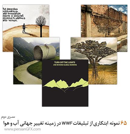 +65 نمونه بسیار ابتکاری از تبلیغات WWF در زمینه تغییر جهانی آب و هوا - بخش دوم