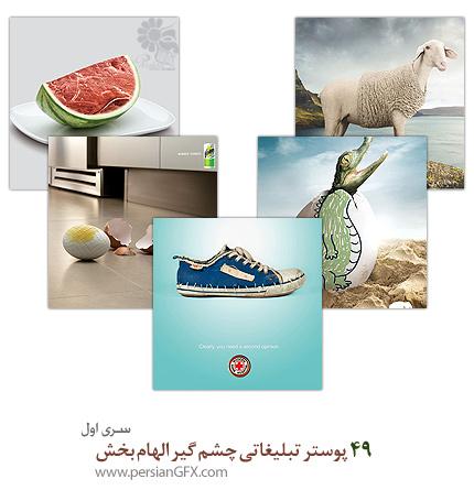 49 پوستر تبلیغاتی چشم گیر الهام بخش - بخش اول