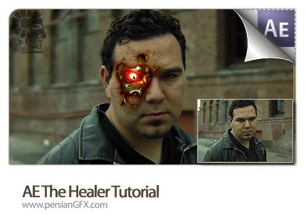 دانلود فایل آموزش افتر افکت نمایش التیام بخشیدن - AE The Healer