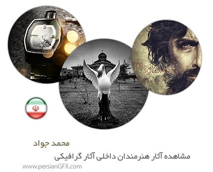 مشاهده آثار هنرمندان داخلی، آثار گرافیکی محمد جواد از ایران