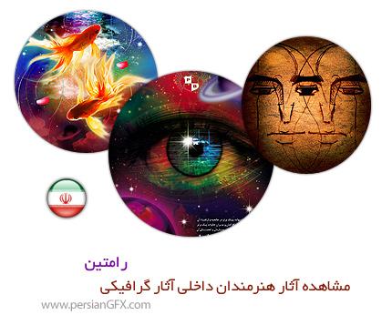 مشاهده آثار طراحان داخلی، آثار گرافیکی رامتین از ایران