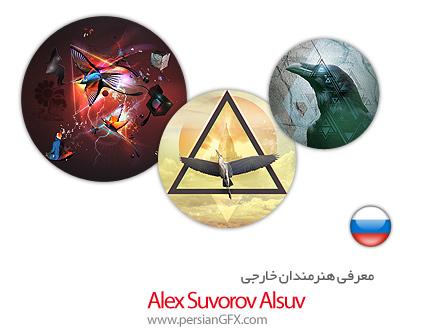معرفی هنرمندان خارجی Alex Suvorov Alsuv از کشور روسیه به همراه مجموعه آثار