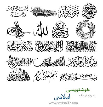 دانلود بیش از 110 طرح های آماده خوشنویسی با موضوع بسم الله، ایات قران و دعا