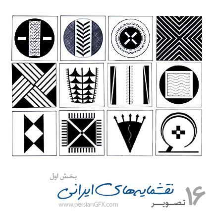 دانلود نمونه طراحی نقشمایه های پارسی یا طرح های ایرانی  - persian Art 01