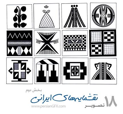 دانلود نمونه طراحی نقشنامه های ایرانی - persian Art 02