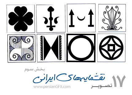 دانلود نمونه طراحی نقشنامه های ایرانی - persian Art 03