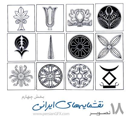 دانلود نمونه طراحی نقشنامه های ایرانی - persian Art 04