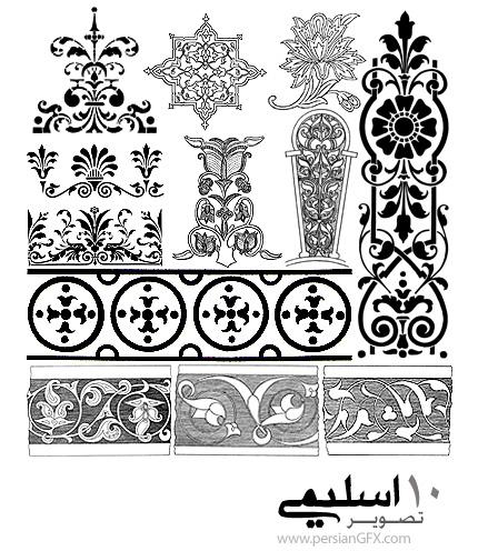 هنر اسلیمی شماره سی - Eslimi Art 30