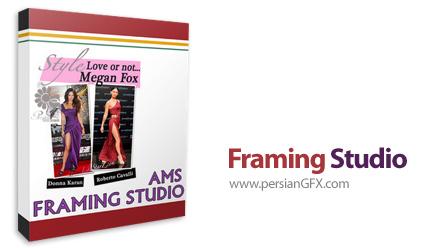 دانلود نرم افزار قرار دادن قاب برای عکس ها - Framing Studio 3.67