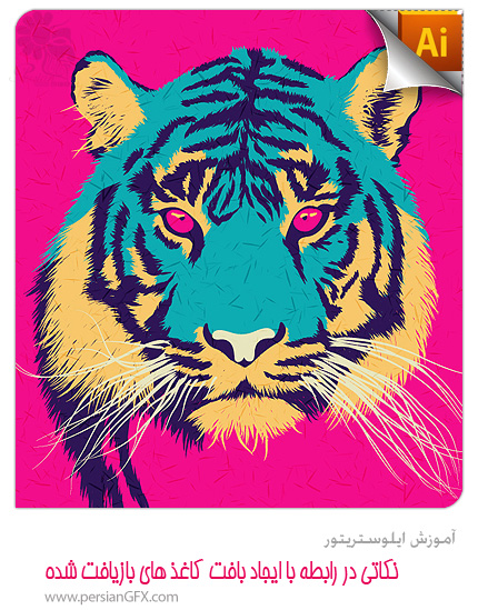 آموزش ایلوستریتور - نکاتی سریع در رابطه با ایجاد بافت های کاغذ های بازیافت شده در Adobe Illustrator