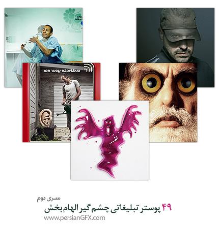 49 پوستر تبلیغاتی چشم گیر الهام بخش - بخش دوم