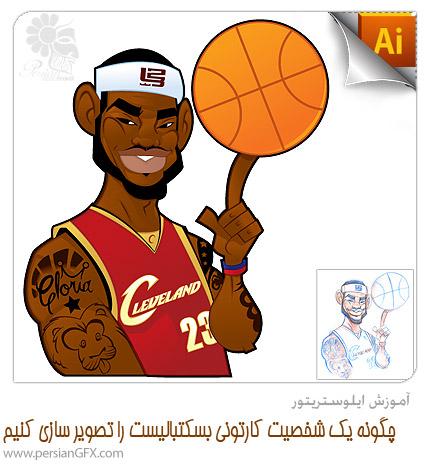 آموزش ایلوستریتور - چگونه یک شخصیت کارتونی بسکتبالیست را تصویر سازی کنیم