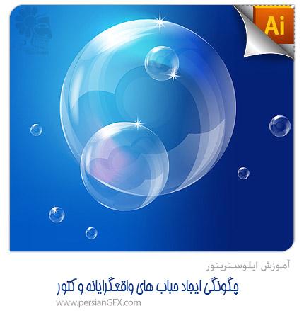 آموزش ایلوستریتور - چگونگی ایجاد حباب های واقعگرایانه وکتور