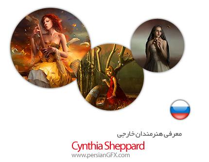 معرفی هنرمندان خارجی Cynthia Sheppard از کشور ایالت متحده آمریکا به همراه مجموعه آثار