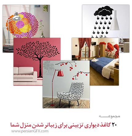 مجموعه ای از 20 کاغذ دیواری تزیینی برای زیباتر شدن منزل شما