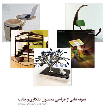 نمونه هایی از طراحی محصول ابتکاری و جالب