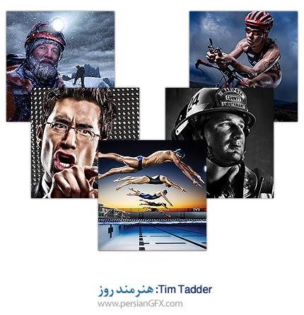 معرفی Tim Tadder: هنرمند، عکاس پرتره و طراح تصاویر تبلیغاتی