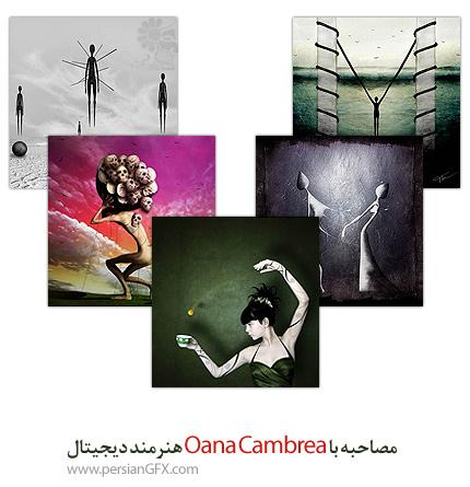 مصاحبه با Oana Cambrea هنرمند دیجیتال