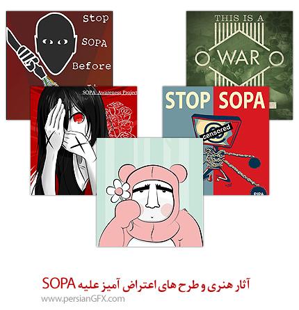 آثار هنری و طرح های اعتراض آمیز علیه SOPA (قانون سرقت های آنلاین)