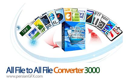 دانلود نرم افزار تبدیل فرمت انواع فایل ها - All File to All File Converter 3000 7.7