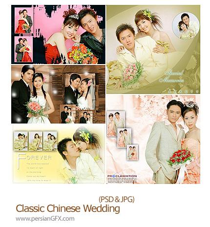 دانلود تصاویر لایه باز عروسی - Classic Chinese Wedding