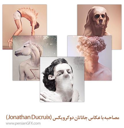 مصاحبه با عکاس جاناتان دوکرویکس (Jonathan Ducruix)