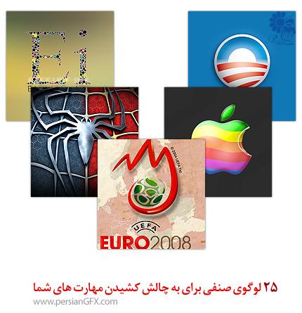 آموزش 25 لوگوی صنفی برای به چالش کشیدن مهارت های شما | PersianGFX ...آموزش 25 لوگوی صنفی برای به چالش کشیدن مهارت های شما