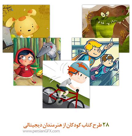 28 طرح کتاب کودکان از هنرمندان دیجیتالی