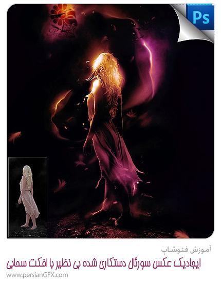 آموزش فتوشاپ - ایجاد یک عکس سورئال دستکاری شده بی نظیر با افکت سحابی (nebula) در فتوشاپ
