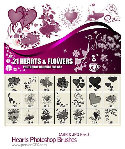 دانلود براش ایجاد قلب و گل - Hearts Photoshop Brushes