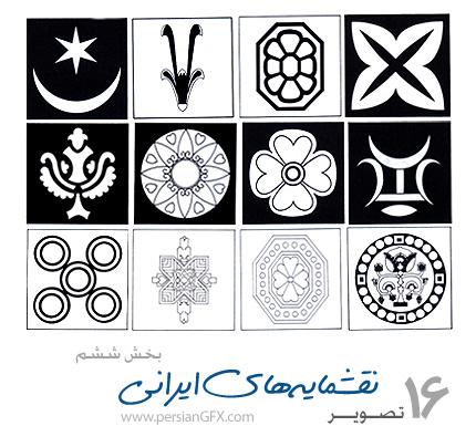 دانلود نمونه طراحی نقشنامه های ایرانی - persian Art 06