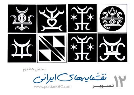 دانلود نمونه طراحی نقشنامه های ایرانی - persian Art 07