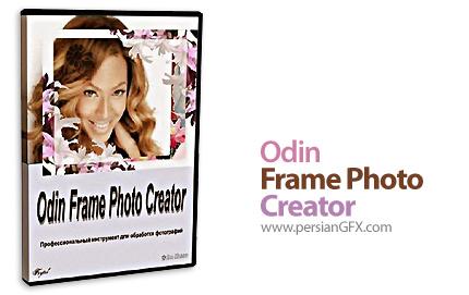 دانلود نرم افزار ساخت قاب عکس - Odin Frame Photo Creator 7.6.3