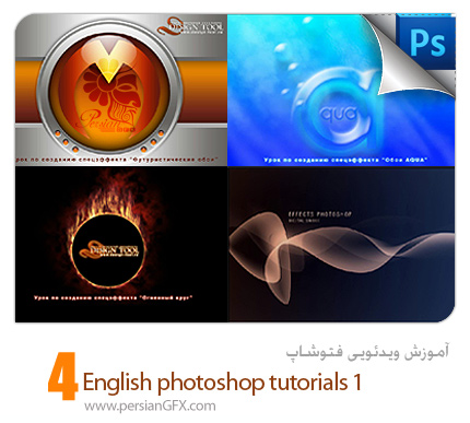 آموزش ویدئویی فتوشاپ - 4 آموزش فتوشاپ ساخت دود، افکت آتش، گوی شیشه ای- بخش اول